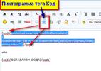 код_пиктограмма.png