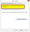сихронизация_времени.png