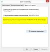 сихронизация_времени_2.png