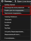тех_поддержка_NT8.png