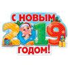 с новым годом_2019.jpg