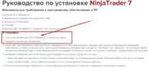руководство для NT7.png